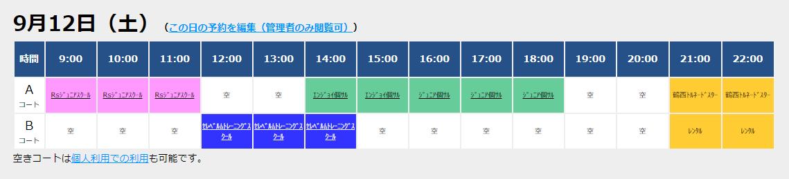 9/12(土)コート情報!