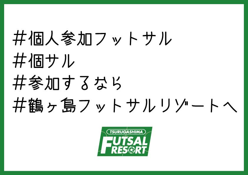 9/22(祝・火)個サル開催!