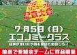 今週5日(日)はピッチリニューアル記念大会!