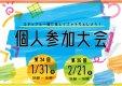 1/31(日)は2021年最初の個人参加大会!