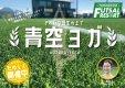『青空ヨガ・ピラティス』明日11日(火)開催します!