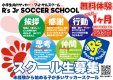R'sジュニアサッカースクール1ヶ月間の無料体験受付中!!