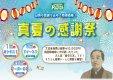 「8月限定」参加費1万円で大会に出場できます!!