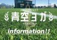 10/19(火)「青空ヨガ」開催!