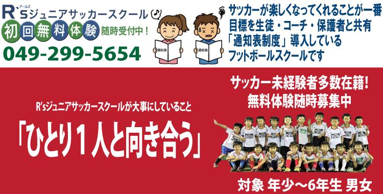 鶴ヶ島フットサルリゾート ジュニアスクールスケジュール