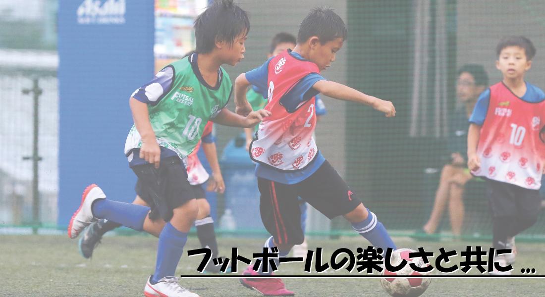 フットボールの楽しさと共に