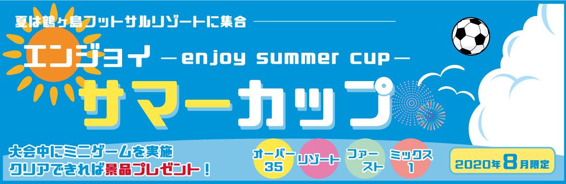 summer_cup.jpg